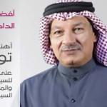 أحمد السلمان22