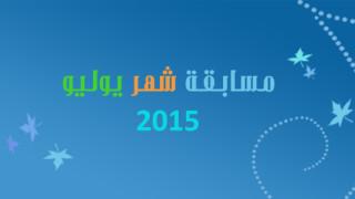 tourismomag.net_2015-07-08_07-32-10